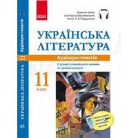 Українська література 11 клас CD  Аудіохрестоматія 2020
