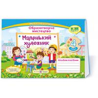 Маленький художник Альбом- посібник з образотворчого мистецтва. 4 клас  Демчак С., Чернявська Т. 2021