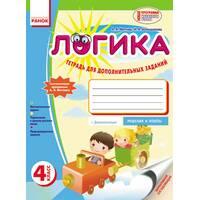 ЛОГИКА 4 класс тетрадь для дополнительных заданий А. Я Митник