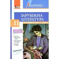 Зарубіжна література Хрестоматія   (рівень стандарту) 11 клас Вершини далекі і близькі Ковбасенко Ю.І. 2019