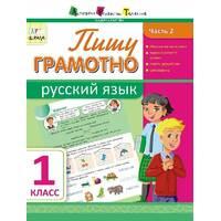 Пишу грамотно Русский язык 1 класс  Часть 2  Муренец О. Г.