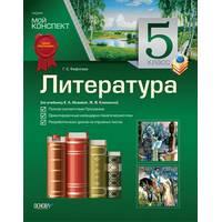Литература. 5 класс (по учебнику Е. А. Исаевой, Ж. В. Клименко)