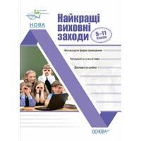 Найкращі виховні заходи. 5–11 класи Андрєєва В. М. 2021