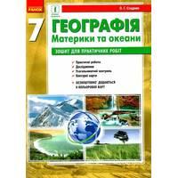 Географія 7 клас Зошит для практичних робіт Стадник О. Довгань Г.  2021