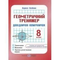 Геометричний тренажер 8 клас ДОВІДНИЧОК-ПОМІЧНИЧОК  Л. Олійник