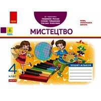 Мистецтво 4 клас Зошит-альбом (до підручника Л. Масол, О. Гайдамаки, О. Било) Воронкевич В. О. 2021