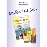 Англйська мова 9 клас English Test Book Збірник контрольних робіт Бондар Т., Пахомова Т