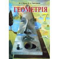 Геометрия, 7 класс. Бурда М. І., Тарасенкова Н. А.