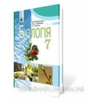 Біологія, 7 клас. Н. Н. Мусієнко, П. С. Славний, П. м. Балан.