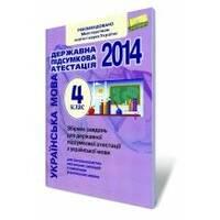Сборник заданий для государственной итоговой аттестации из украинского языка, 4 кл. 2014 (для ЗНЗ с учебой украинской мово