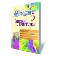 Изобразительное искусство, 5 кл. Книга для учителя. Железняк С. М., Колтун Н.І.