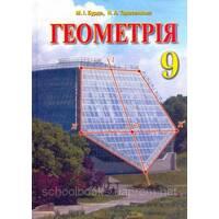 Геометрия, 9 класс. Бурда М.І., Тарасенкова Н. А.