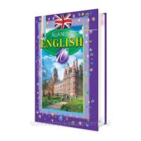 English. 10 кл. (9-й рік навчання)профільний рівень. Алла Несвіт