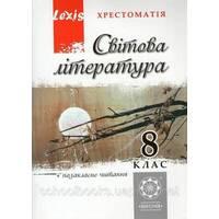 Хрестоматия, Мировая литература 8 класс. Таранік-Ткачук К. В.