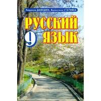 Російська мова 9 клас. Л. Давидюк, В. Стативка