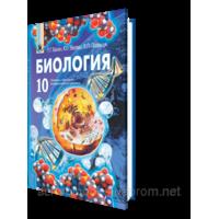 Биология, 10 класс. (на русском и украинском языке) Балан П.Г., Вервес Ю.Г., Полищук В.П.