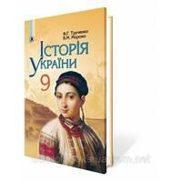 История Украины, 9 класс. Турченко Ф. Г.