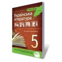 Українська література, 5 кл. Твори для позакласного читання. Хрестоматія  Положий Т. М., Байлова Н. М.