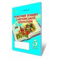 Робочий зошит з української літератури, 5 кл. Коваленко Л. Тонна.