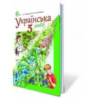 Украинский язык и литература