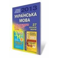 ЗНО. Украинский язык. Произведение-размышление на свободную тему.