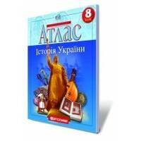 АТЛАС. Історія України, 8 кл.