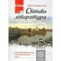 Хрестоматія, Світова література 5 клас. Таранік- Ткачук К. В.