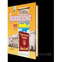 Правоведение, 11 класс (на русском и украинском языке) Гавриш С. Б., Сутковый В. Л., Т. М. Филипенко