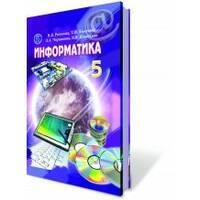 Інформатика, 5 кл.  Ривкінд Й. Я.