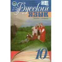 Російська мова 10 клас. Н. А. Пашковская, Г. А Михайлівська, С. А. Распопова