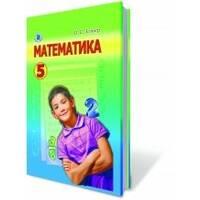 Математика, 5 кл. Істер О. З.