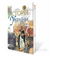Історія України, 7 клас. Степанков В. С., Смолій В. А.