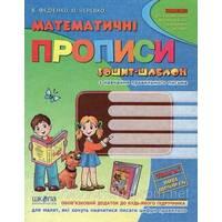 Математические прописи. В. Федієнко, О. Черевко.