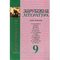 Хрестоматия, Зарубежная литература 9 класс. Ю. І. Ковбасенко, Л. В. Ковбасенко