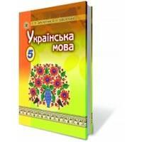 Українська мова, 5 кл. Заболотний О. В., Заболотний В. В.