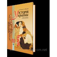 Історія України, 10 клас. О. Реєнт, О. Малій