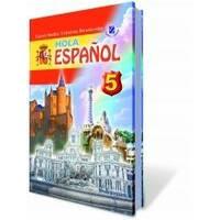 Іспанська мова, 5 кл. (5-й рік навчання). Редько В. Г., Береславська В.І.