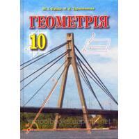 Геометрія, 10 клас. Бурда М. І., Тарасенкова Н. А.