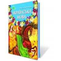 Українська мова, 5 кл. Глазова О. П.