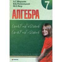 Алгебра, 7 класс. А. Г. Мерзляк, В. Б. Полонський, М. С. Якорь.