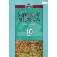 Хрестоматия, Украинская литература 10 класс. О. М. Авраменко