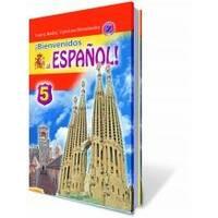 Іспанська мова, 5 кл. (1-й рік навчання). Редько В. Г., Береславська В.І.