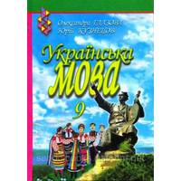 Украинский язык, 9 класс. О. Глазова, Ю. Кузнецов.