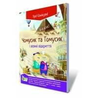 """Книга """"Чомусик и Томусик и большие открытия"""", 4 кл."""