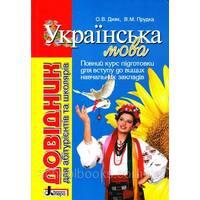 Справочник для абитуриентов и школьников. Украинский язык. О.В. Дияк, В.М. Прыткая