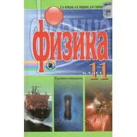 Физика, 11 класс (на русском и украинском языке), Е.В. Коршун, О.И. Ляшенко и др.