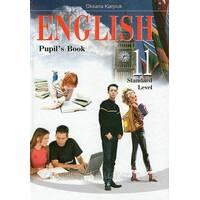Английский язык 11 класс. Карп'юк О. Д.