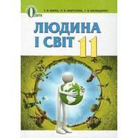 Людина і світ, 11 клас. Т. В. Бакка, Л. В. Марголіна, Т. В. Мелещенко
