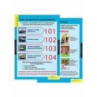 Основи здоров'я, 1-4 класи. Навчально-методичний посібник та додаток з 13 таблиць.