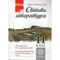 Хрестоматия, Мировая литература 11 класс. Таранік-Ткачук К. В.